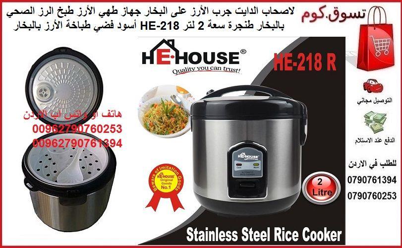 لاصحاب الدايت جرب الأرز على البخار جهاز طهي الأرز طبخ الرز الصحي بالبخار طنجرة سعة 2 لتر He 218 Stainless Steel Rice Cooker Cooker Rice Cooker