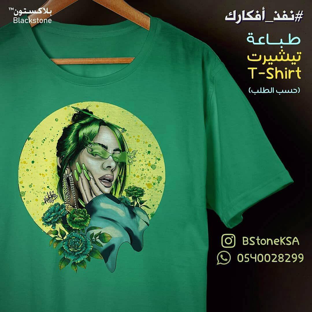 طباعة تيشرتات الرياض تيشيرت تيشرت بيلي ايليش Custom T Shirt Printing Hoodie Print T Shirt