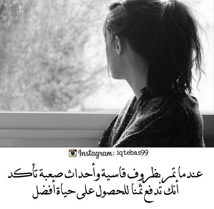 الأشياء الجميلة جدا لا تأتي دون مقابل Arabic Quotes English Quotes Quotes