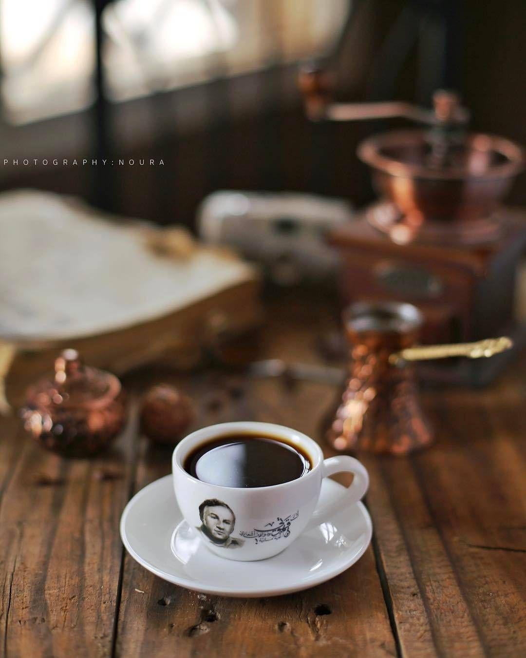 ㅤ صباح الـ دعاء المستجاب و فنجان قهوة يذكرني بك ㅤ By 1nx ㅤ ㅤ التقييم مـن 5 ㅤㅤㅤㅤ تـاقـزات لنشر صوركم الجميلة مع كلمات تلامس Tableware Glassware Food