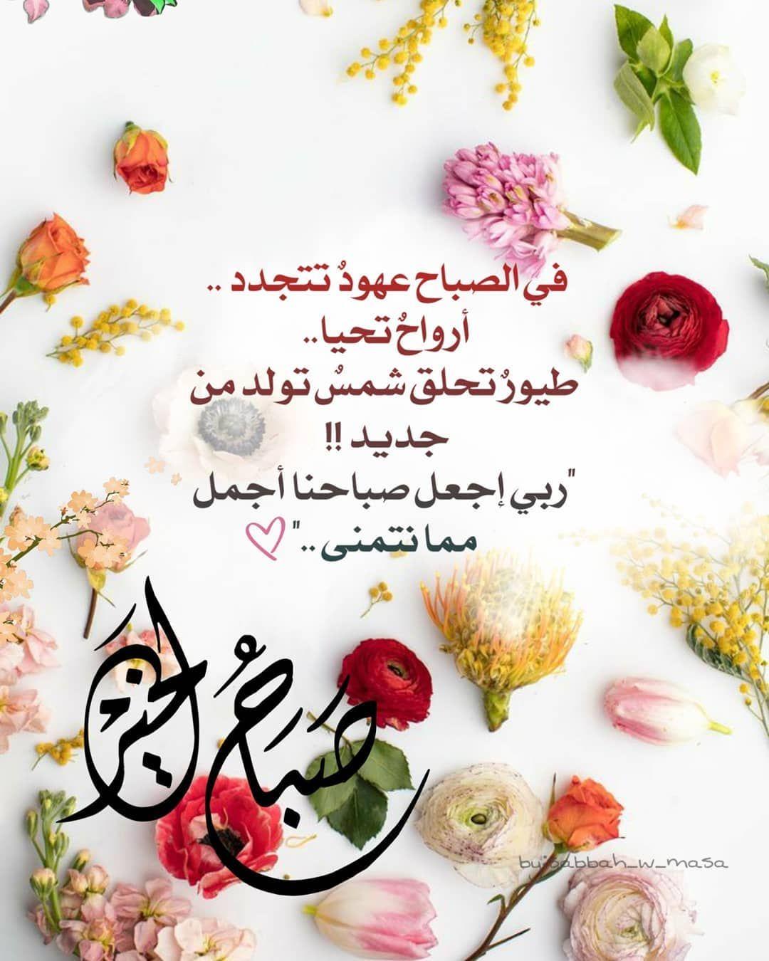 صبح و مساء On Instagram ص با ح الخي رآت و الم س ر ات عشر ذي ال Good Morning Flowers Good Morning Quotes Funny Photo Memes
