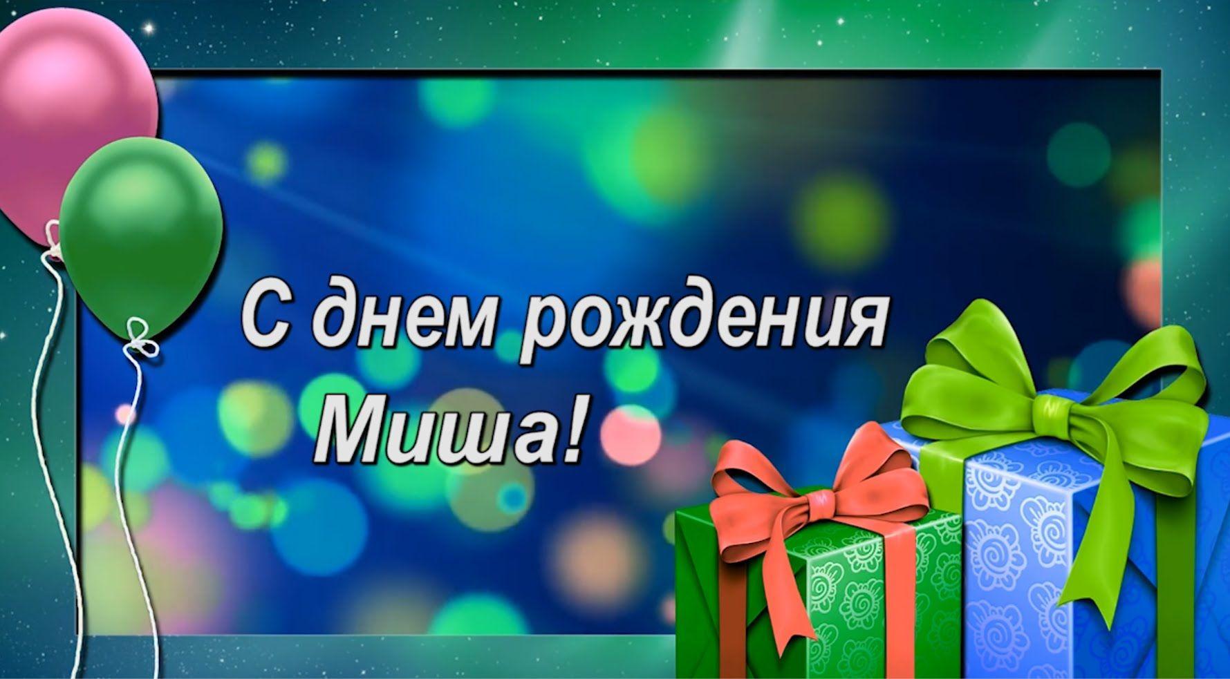 Стихи поздравления с днем рождения мишаня