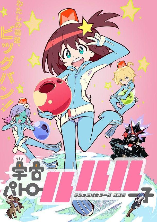 宇宙パトロールルル子 6話分をニコ生で一挙放送 新キャラのビジュアル到着 無料アニメ アニメ イラストポスター