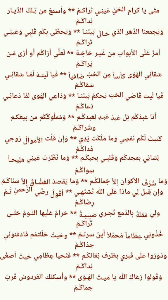كتبت لكم نفسي وما ملكت يدي وإن قلت الأموال روحي فداكم Cool Words Quotes Arabic Quotes