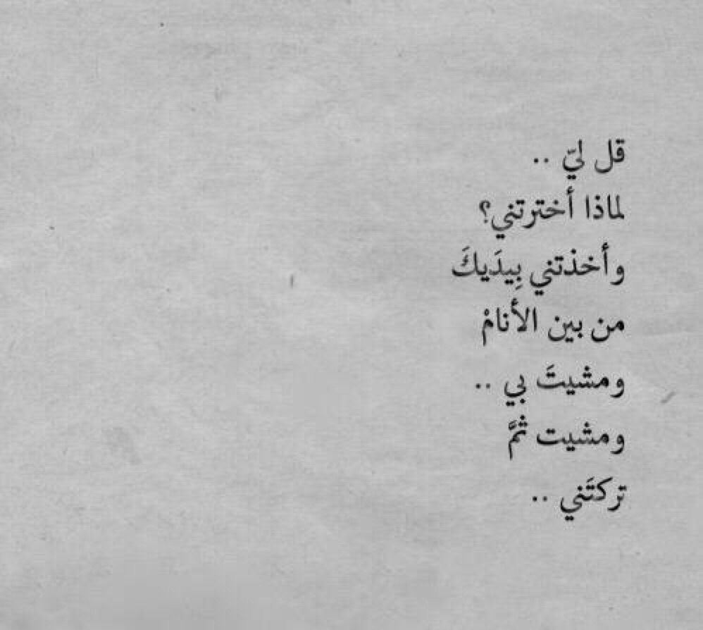 حب فراق Words Quotes Short Inspirational Quotes English Love Quotes