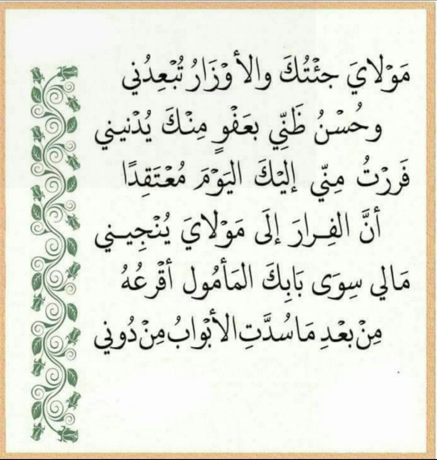 Pin by G . S on ابيات & اشعار Islamic quotes, Words