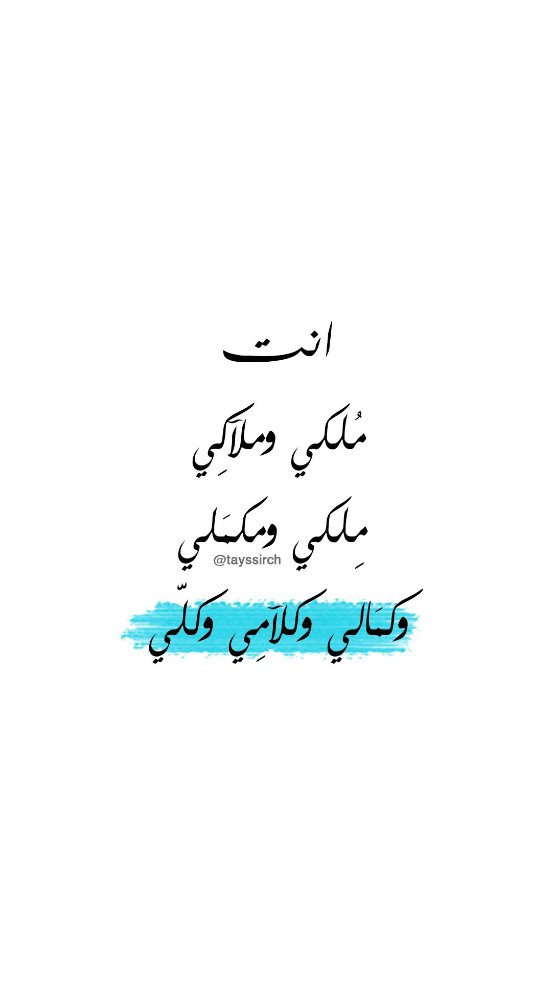 انت م لكي وكل ي Love Quotes For Him Funny Beautiful Quotes Sweet Love Quotes