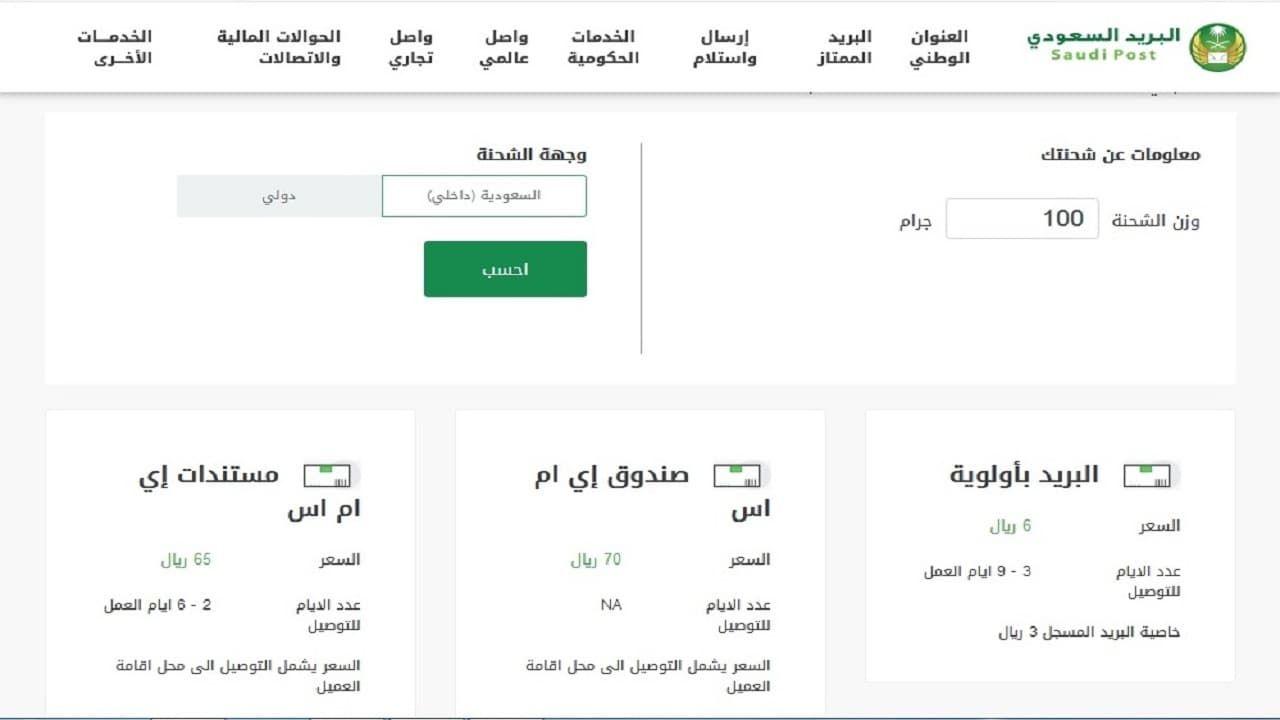 4 خطوات لكيفية تقفي البريد السعودي الممتاز وحساب أسعار ومدة الشحن Boarding Pass Post