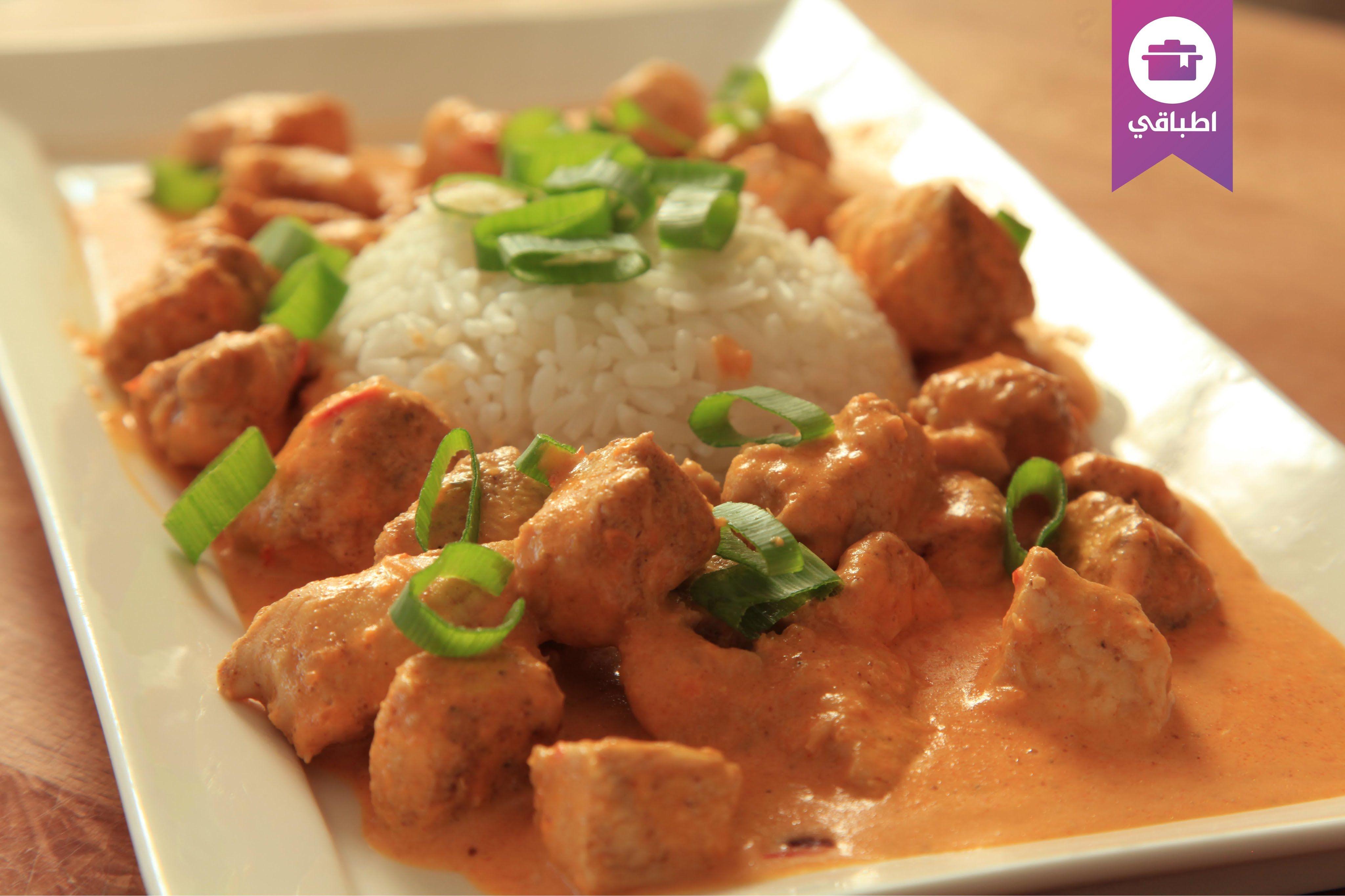 وصفة الدجاج بالزبدة على الطريقة الهندية مع نيفين النمر على أطباقي Recipes Food Indian Chicken