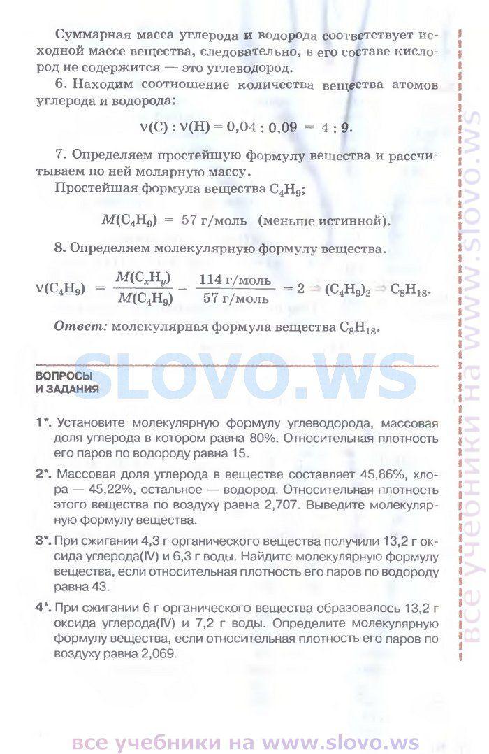 Домашние задания для 2 класса упр 116 чуракова н.а