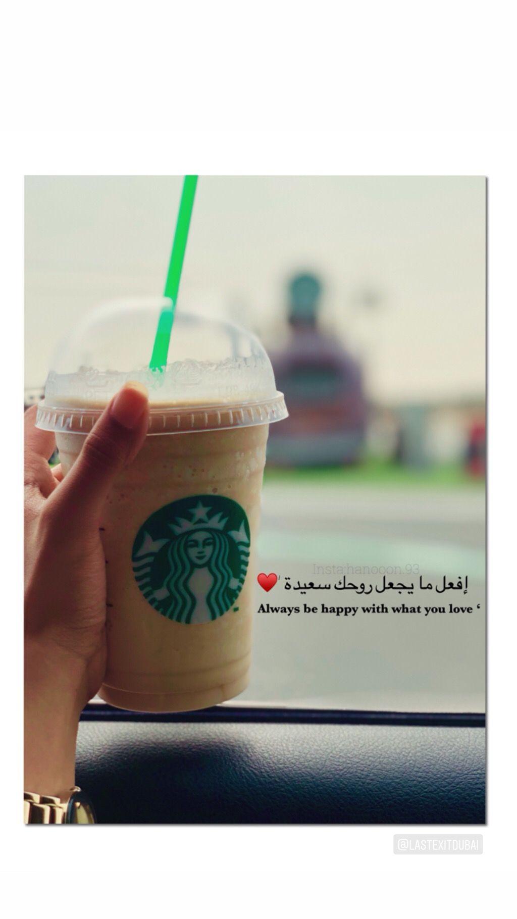 Starbucks Mydubai Coffee تصويري ستاربكس تصوير منتجات تصوير Coffee Photos Starbucks Frappuccino Bottle Disney Cups