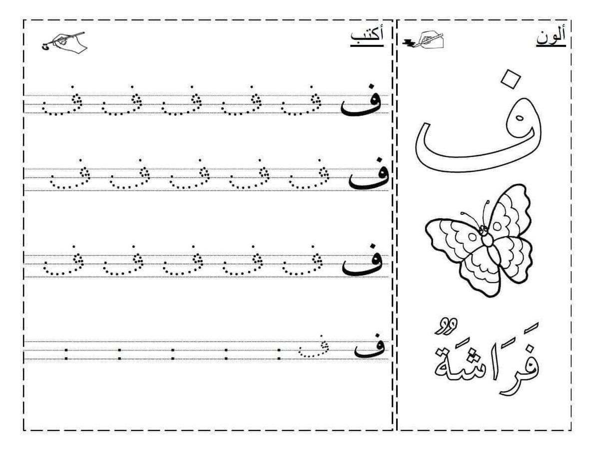Pin By Teacher On Arabic Work Sheets