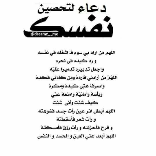 Pin By Ghada Abdelhasib On احبك ربي Arabic Quotes Duaa Islam Islam