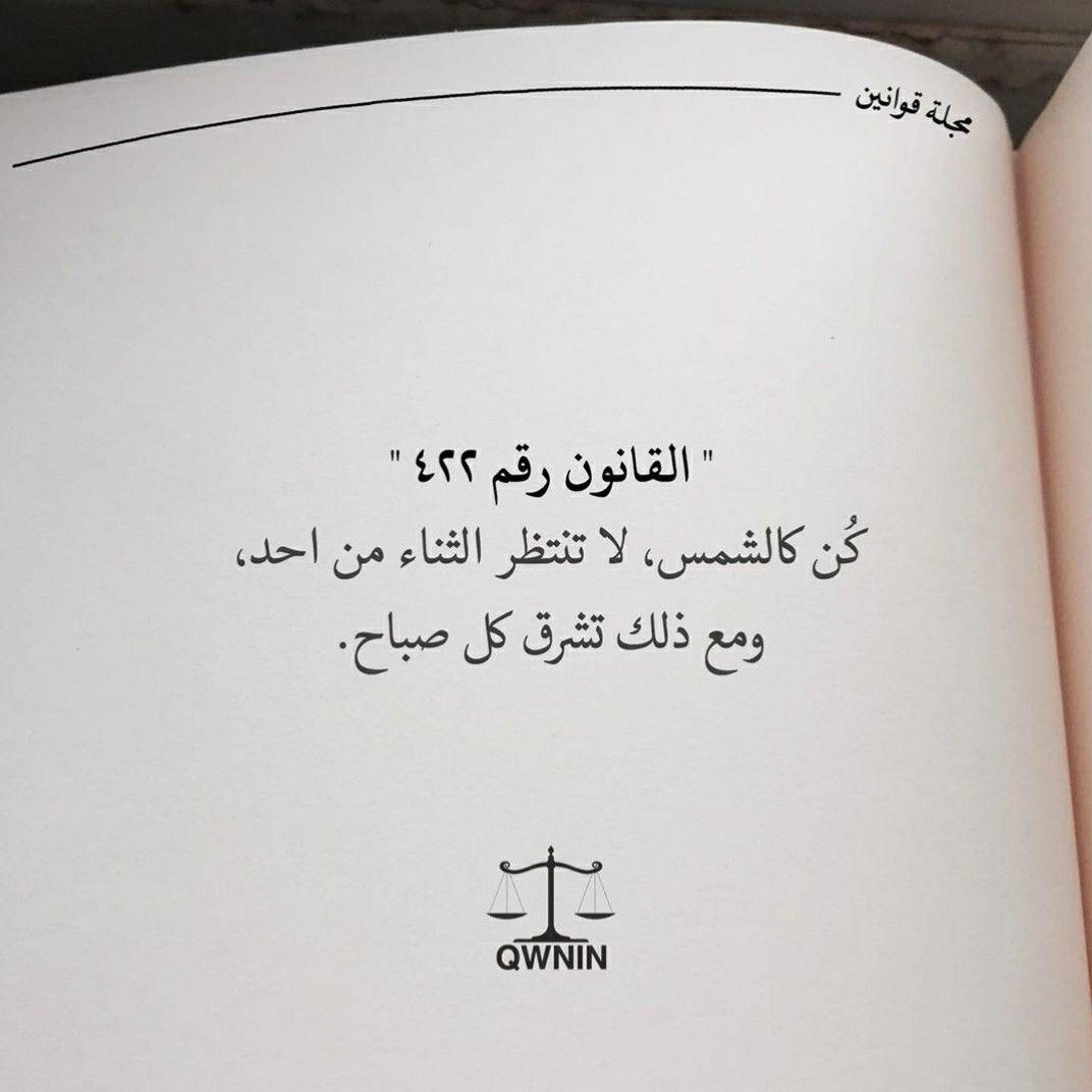 القانون رقم 422 Words Quotes Arabic Quotes Image Quotes