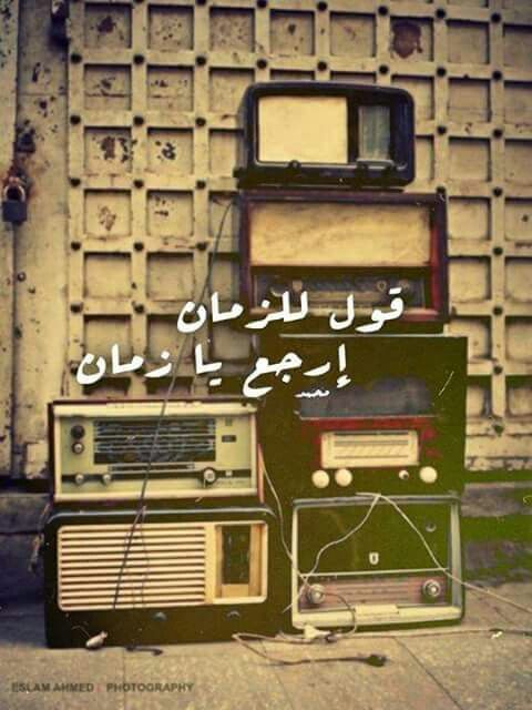 ارجع يا زمان حن يا ماضى Arabic Quotes Hafez Quotes Funny Arabic Quotes