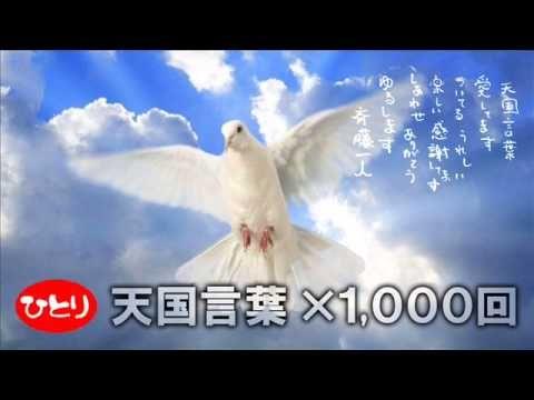 【音声ガイド】✕1,000回  天之御中主様 お助けいただきまして ありがとうございます - YouTube