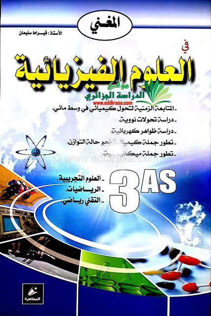 خير جليس Arabic Quotes Lalic Arabic