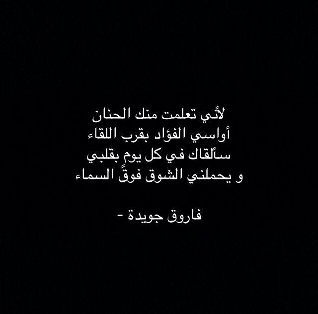 ز ي ن ب Words Quotes Feelings