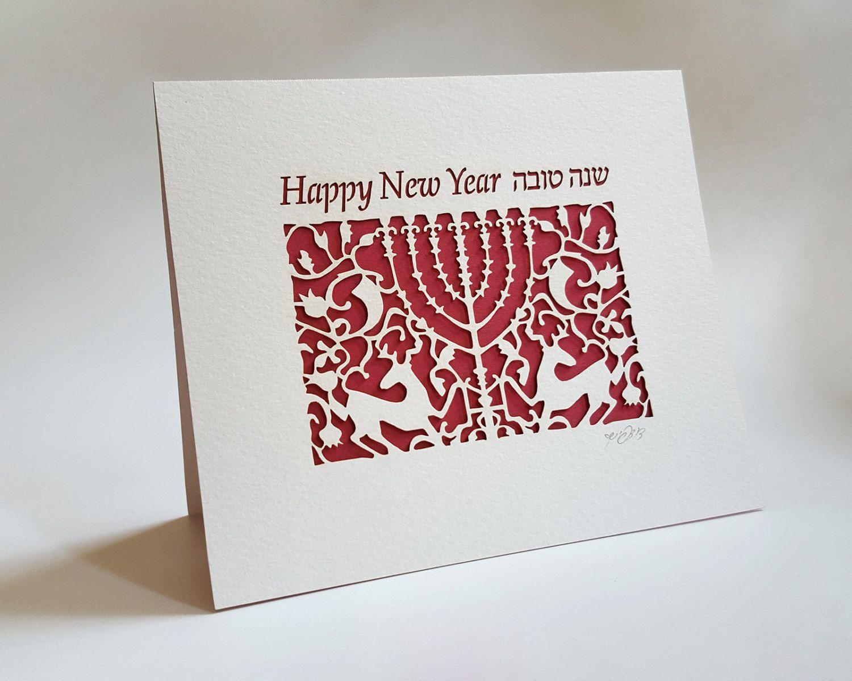 Happy New Year card, Shanaha tovah card, Rosh Hashanah