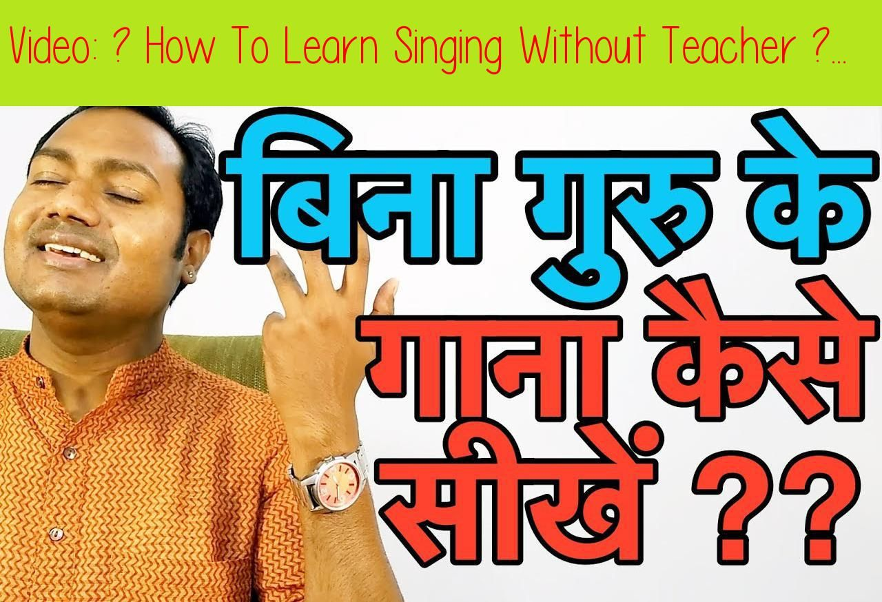 "How To Learn Singing Without Teacher ? ""Hindi"" #Singing 