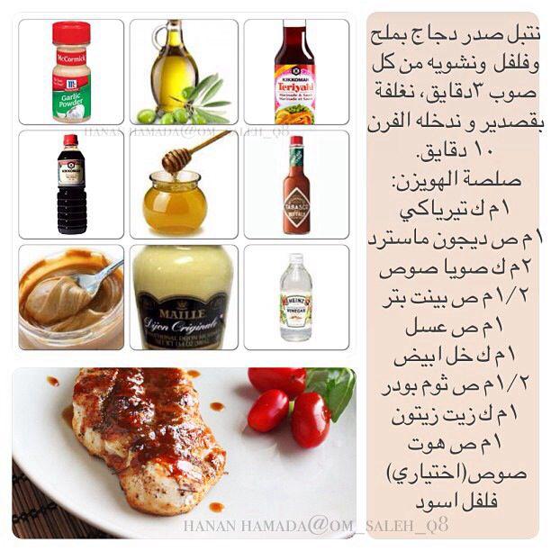 وصفات Recipes Food