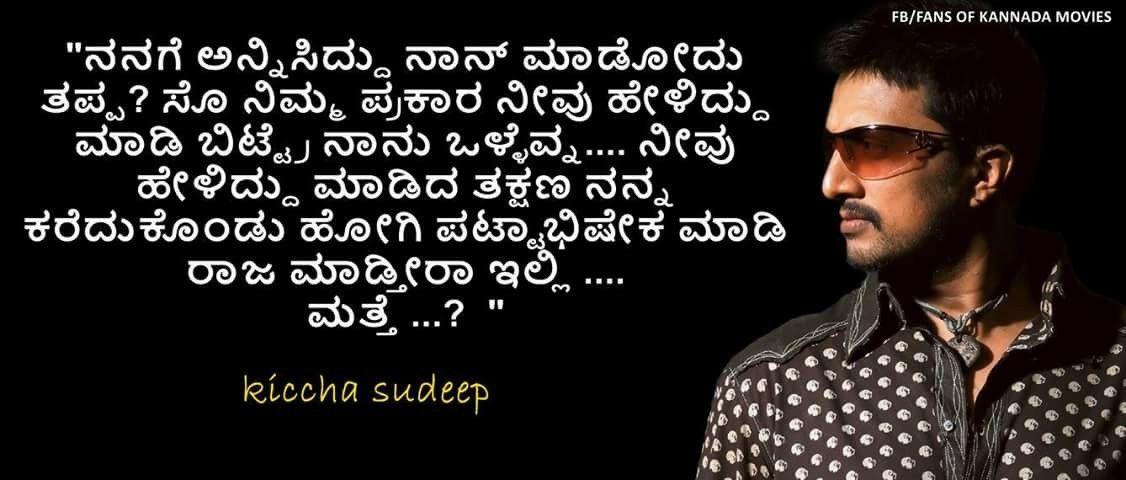 KicchaSudeep #Kannadamoviequotes #KannadaDialouges