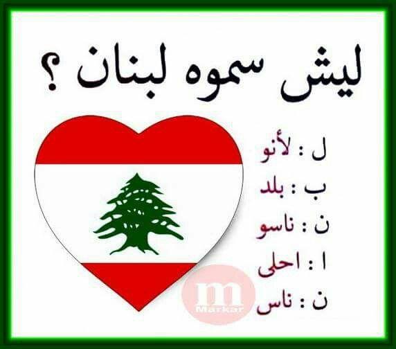 Pin On Some Of Lebanon
