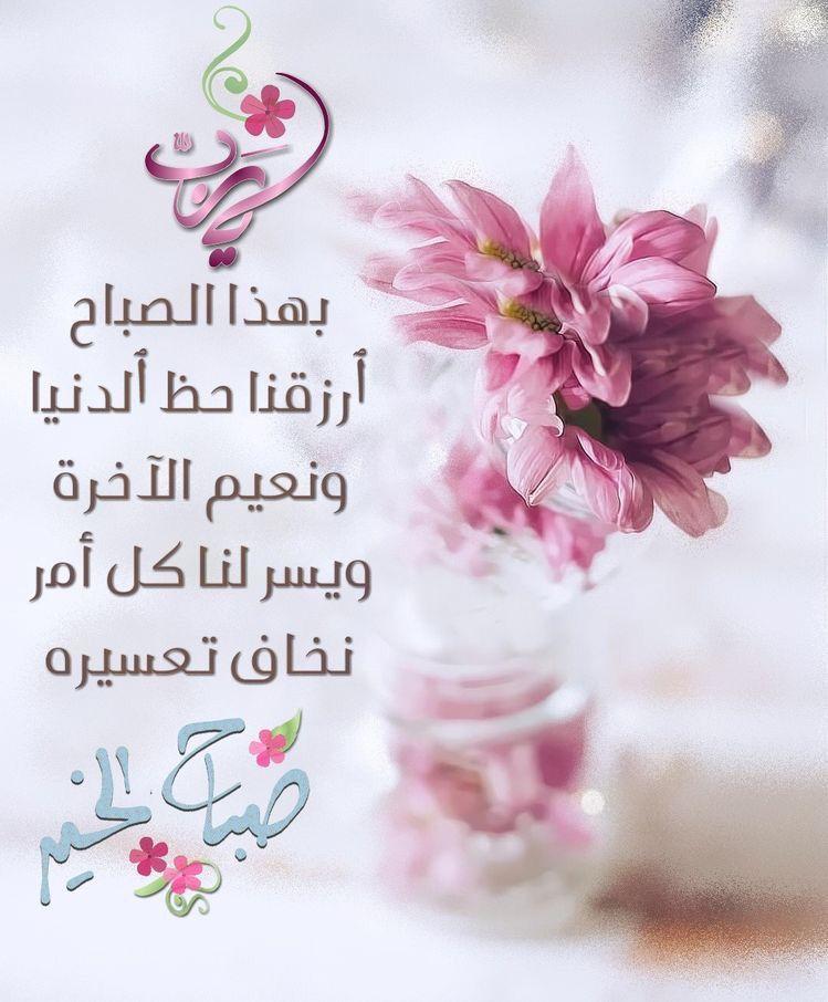 صباح الخير حبيبتي Morning Greeting Good Morning Images Morning Images
