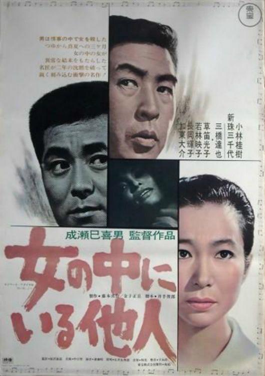 L\'Étranger à l\'intérieur d\'une femme (Mikio Naruse - 1966) | jap@n ...