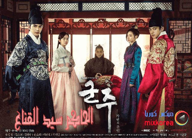 مسلسل Ruler Master Of The Mask الحاكم سـيد القناع Mask Korean Drama Korean Drama Korean Drama 2017
