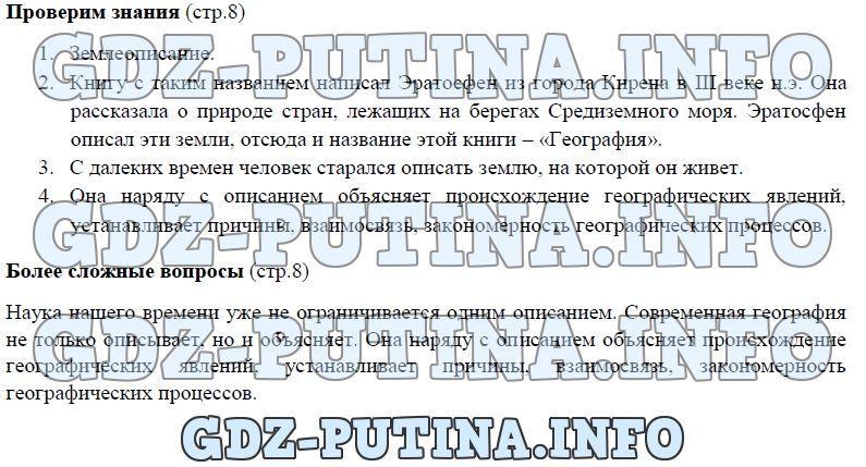Календарно-тематическое планирование литература 8 класс казахстан