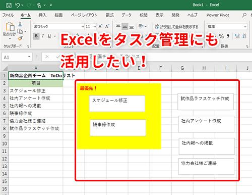 管理 Excel スケジュール 【Excel】スケジュール表(自動ガントチャート付き)のテンプレート