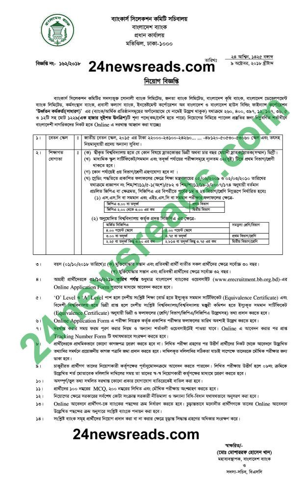 Bangladesh Krishi Bank Job Circular 2018 Job circular