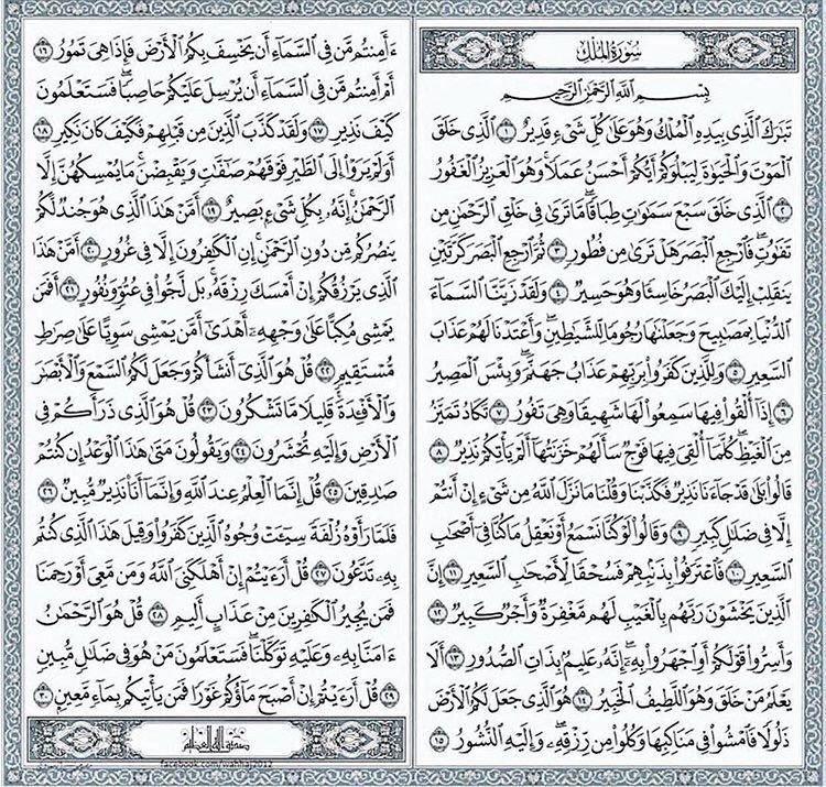سورة الملك سورة 67 عدد آياتها 30 سورة الملك مكتوبة كاملة بالتشكيل سورة الملك وعدد اياتها ثل Quran Quotes Islamic Inspirational Quotes Inspirational Quotes
