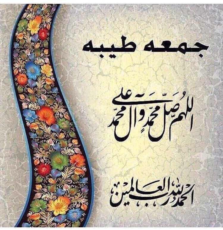 Jumma Mubarak 05 43 A M 26 10 18 Jumma Mubarak Jumma Mubarik Jumma Mubarak Quotes