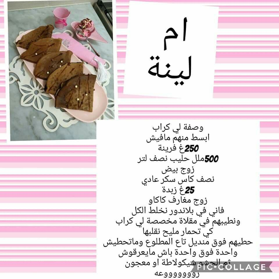 Pin By Papillon D Or Mina On وصفات أم لينة Words Word Search Puzzle Gel