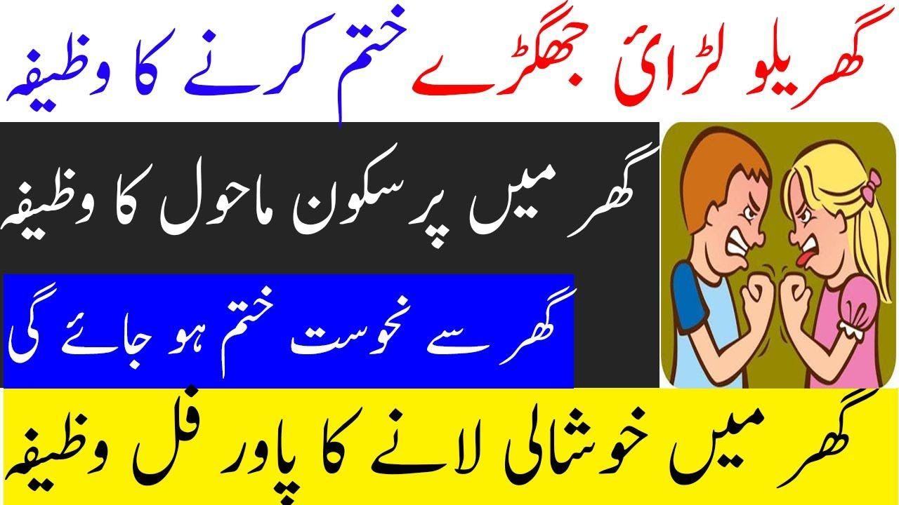 Larai Jhagra Khatam Karne Ka Wazifa Zehni Sakoon Ka