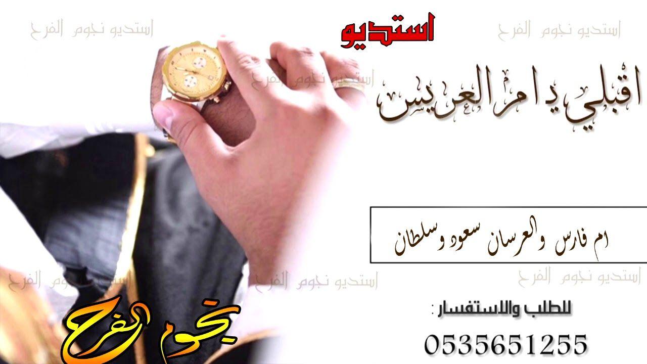 شيلة باسم ام فارس 2020 شيلة اقبلي اقبلي يا ام العريس باسم ام فارس تنف