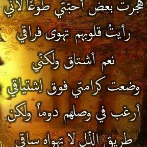 لا أهوى طريق الذل More Than Words Words Calligraphy