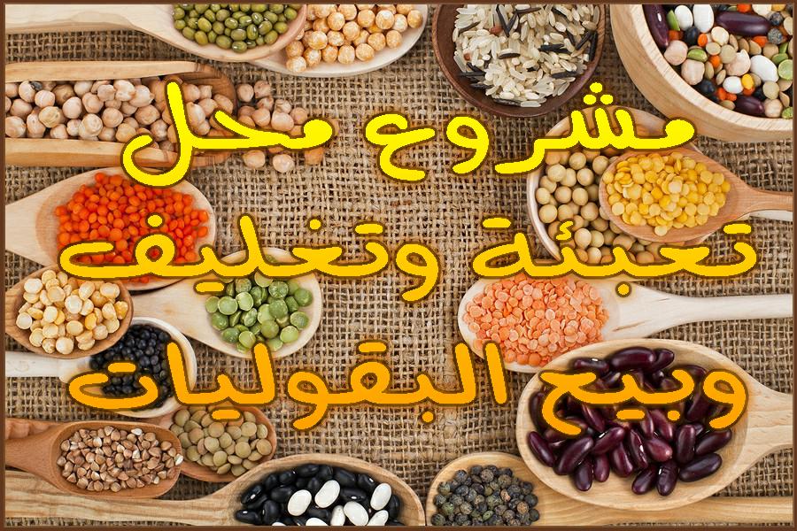 مشروع صغير ناجح مشروع محل تعبئة وبيع البقوليات في السعودية Desserts Food Sugar Cookie