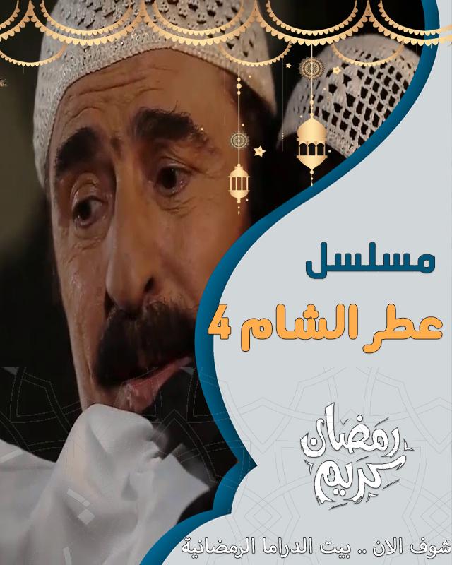 مسلسل عطر الشام 4 الجزء الرابع الحلقة 31 الواحد والثلاثون