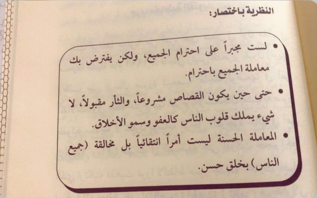 Pin By One On Quotes اقتباسات Arabic Quotes Quotes Bullet Journal