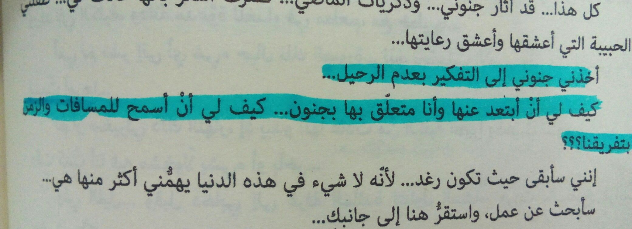 روايه انت لي Arabic Calligraphy Lol Calligraphy