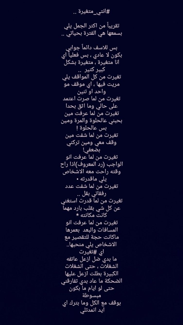 Pin By Loulou Shaban On احاسيس Arabic Quotes Cool Words Beautiful Arabic Words