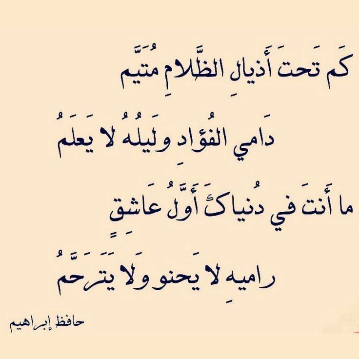 Pin By Ilhem Kazi Tani On شعر Arabic Poetry Arabic Quotes Powerful Words