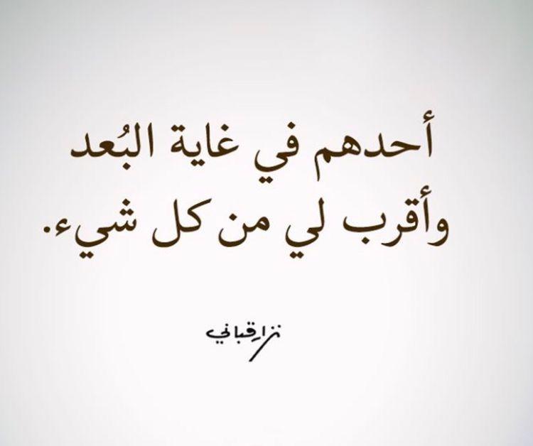 يا بعد كل الغلا يسعدك ربي ويحماك شو بحبك انا Quotes For Book Lovers Romantic Quotes Love Words