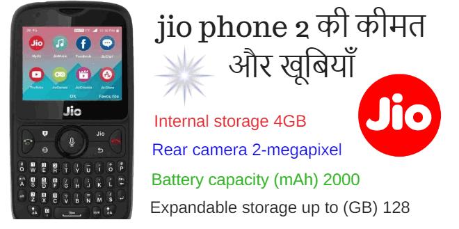 jio phone 2 आज लॉन्च हो गया,2999 रुपये के jio phone 2 में