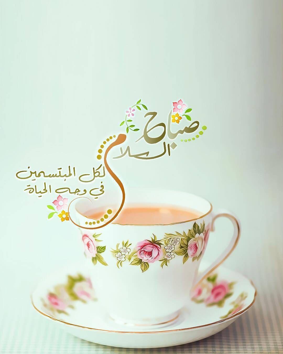 صباح الخير قال تعالى فاصبر على ما يقولون وسبح Kalima H Morning Greeting Islamic Art Calligraphy Good Morning Images