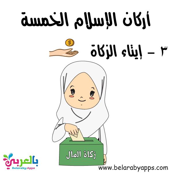 تعليم أركان الإسلام الخمسة للأطفال بالصور بالعربي نتعلم Islamic Kids Activities Islam For Kids Activities For Kids