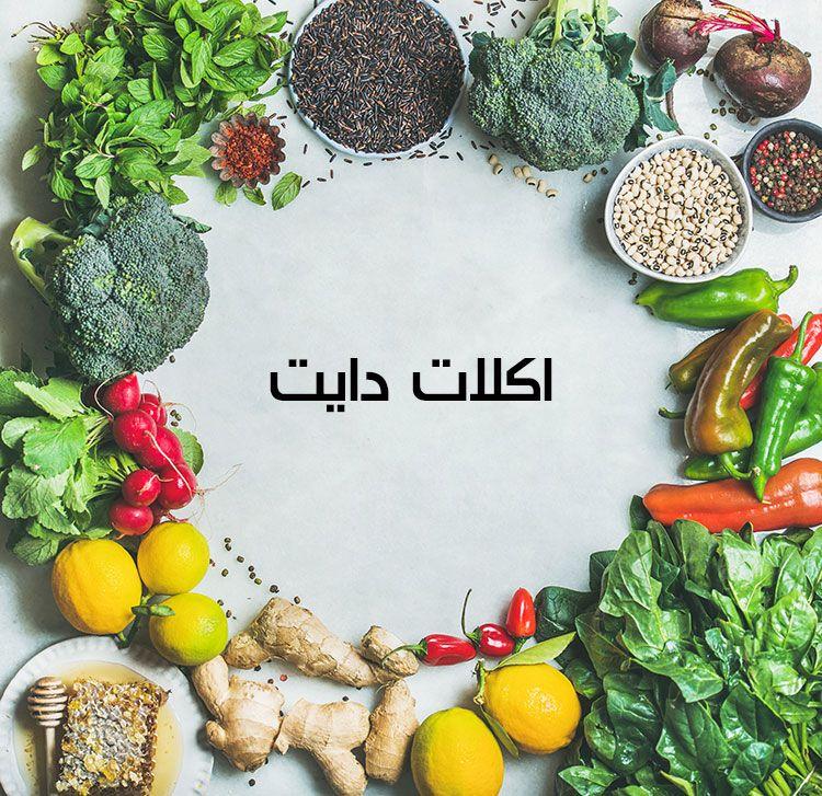 اكلات دايت من خلال المقال اشرح لكي ما هي افضل الخضروات والاطعمة التي يجب ان تهتمي بيها عند شراء الفواكه ومستلزمات المنزل للاكل ومقاد Save Food Health Diet Diet